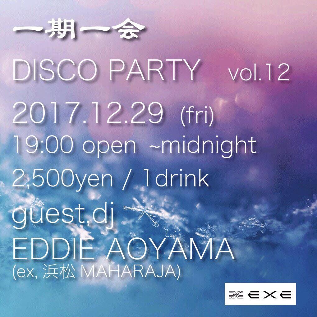 12月29日金曜日 一期一会 DISCO PARTY vol.12