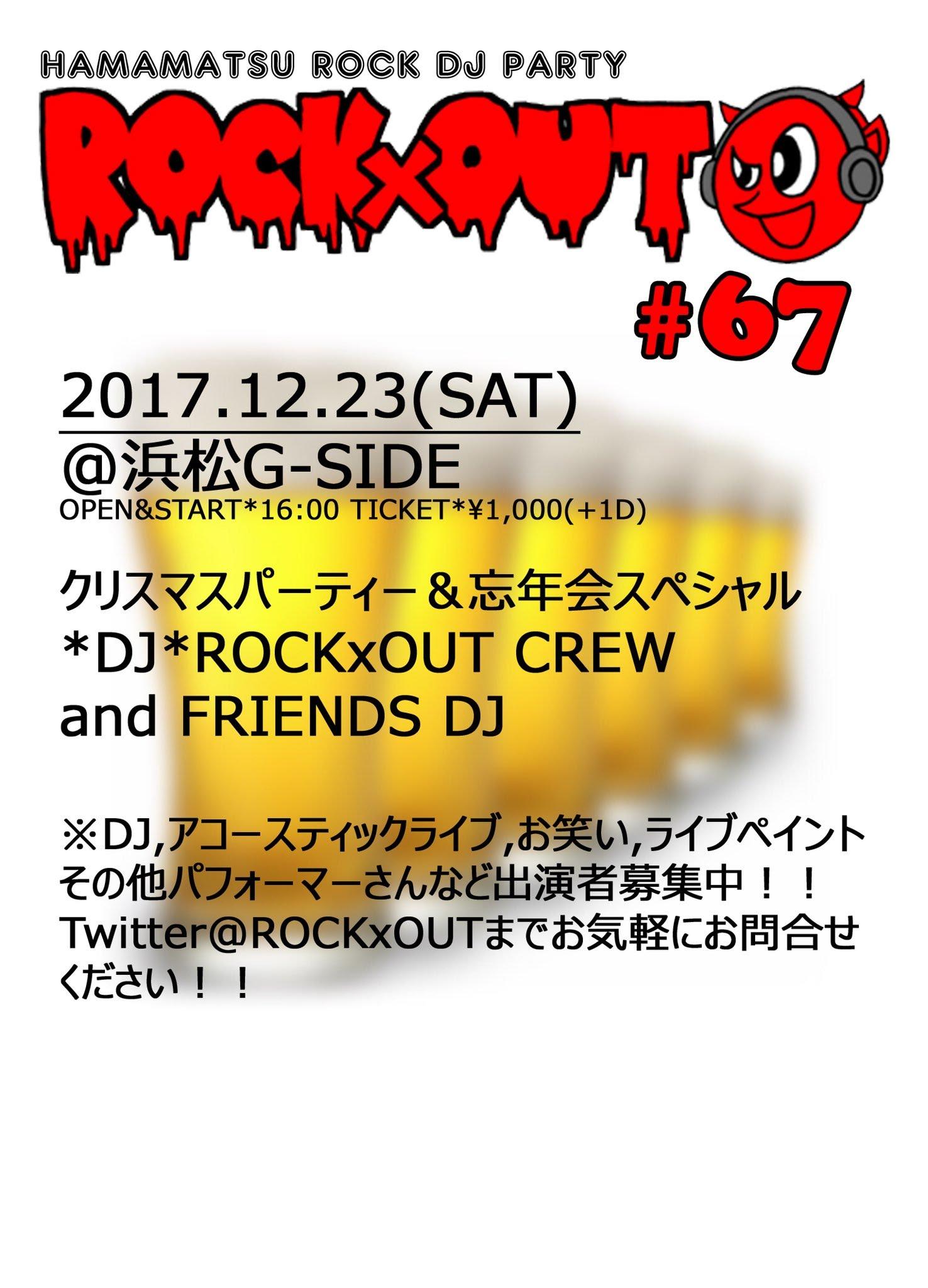 12月23日土曜日 ROCK × OUT