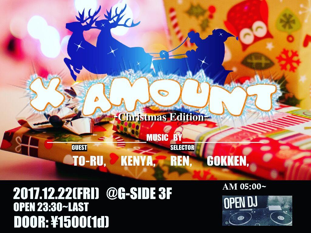 12月22日金曜日 X AMOUNT