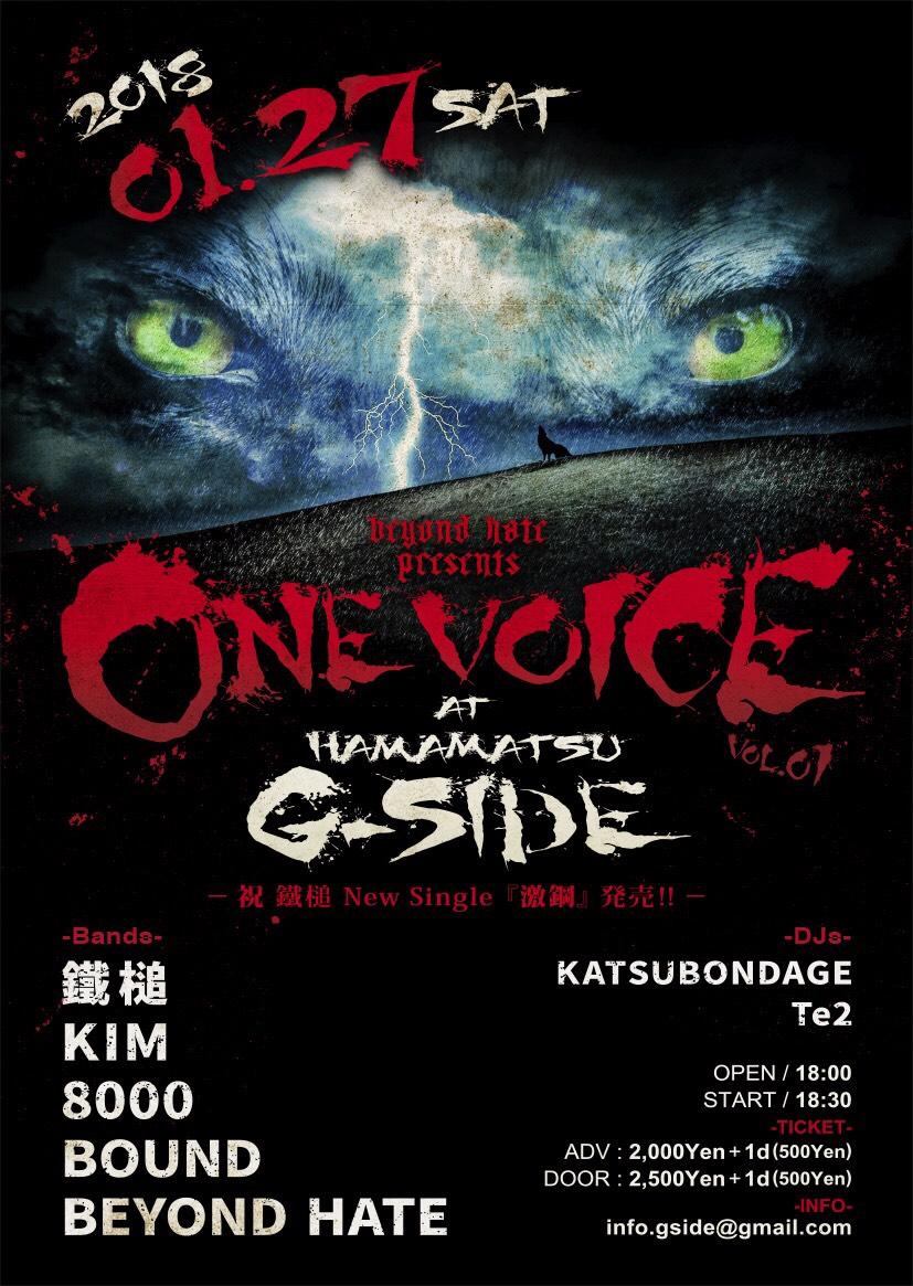 1月27日土曜日 ONE VOICE