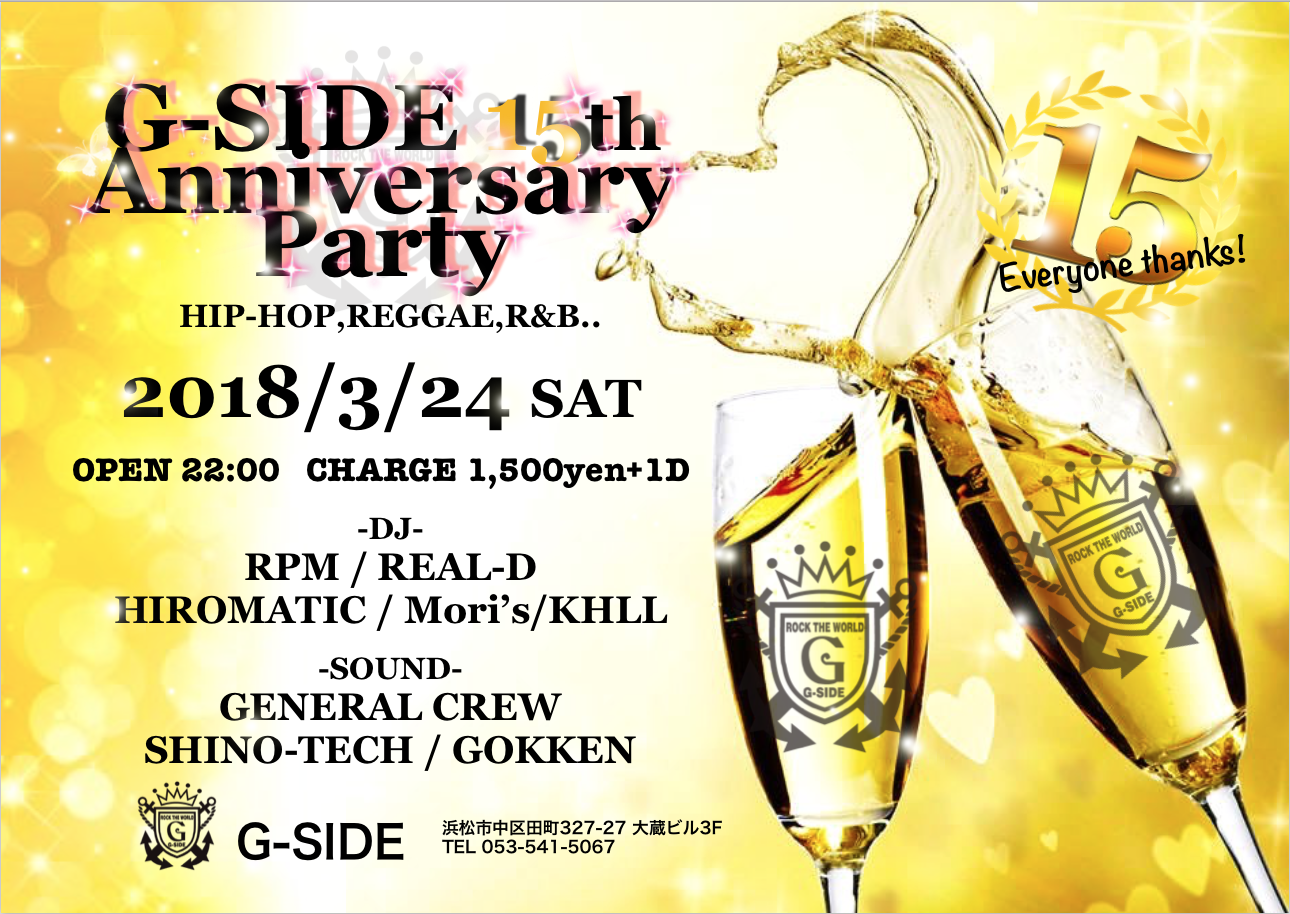3月24日土曜日 G-SIDE15th Anniversary Party