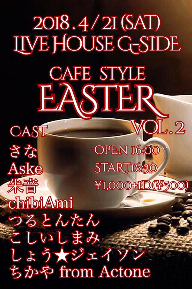 4月21日土曜日 EASTER  CAFE STYLE vol.2
