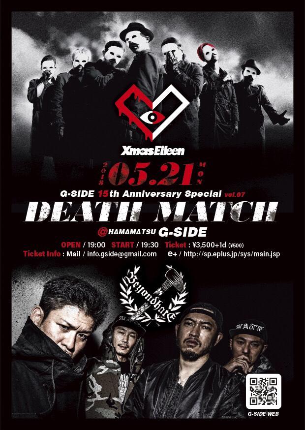 5月21日月曜日 Death Match  G-SIDE 15th Anniversary Special vol.7