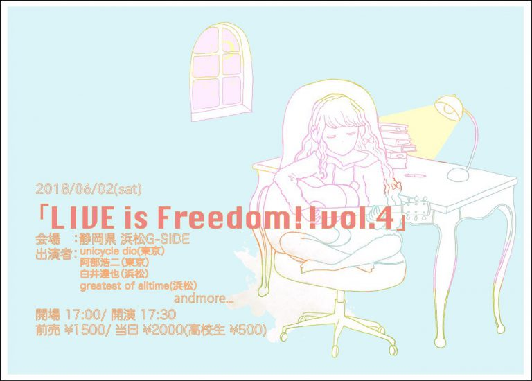 6月2日土曜日 LIVE is Freedom!! vol.4