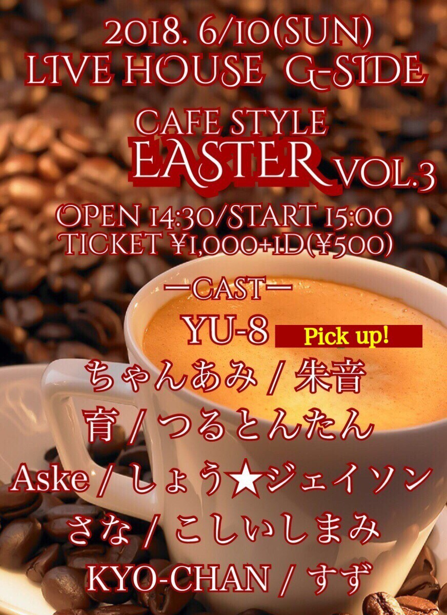 6月10日日曜日 CAFE STYLE  EASTER vol.3