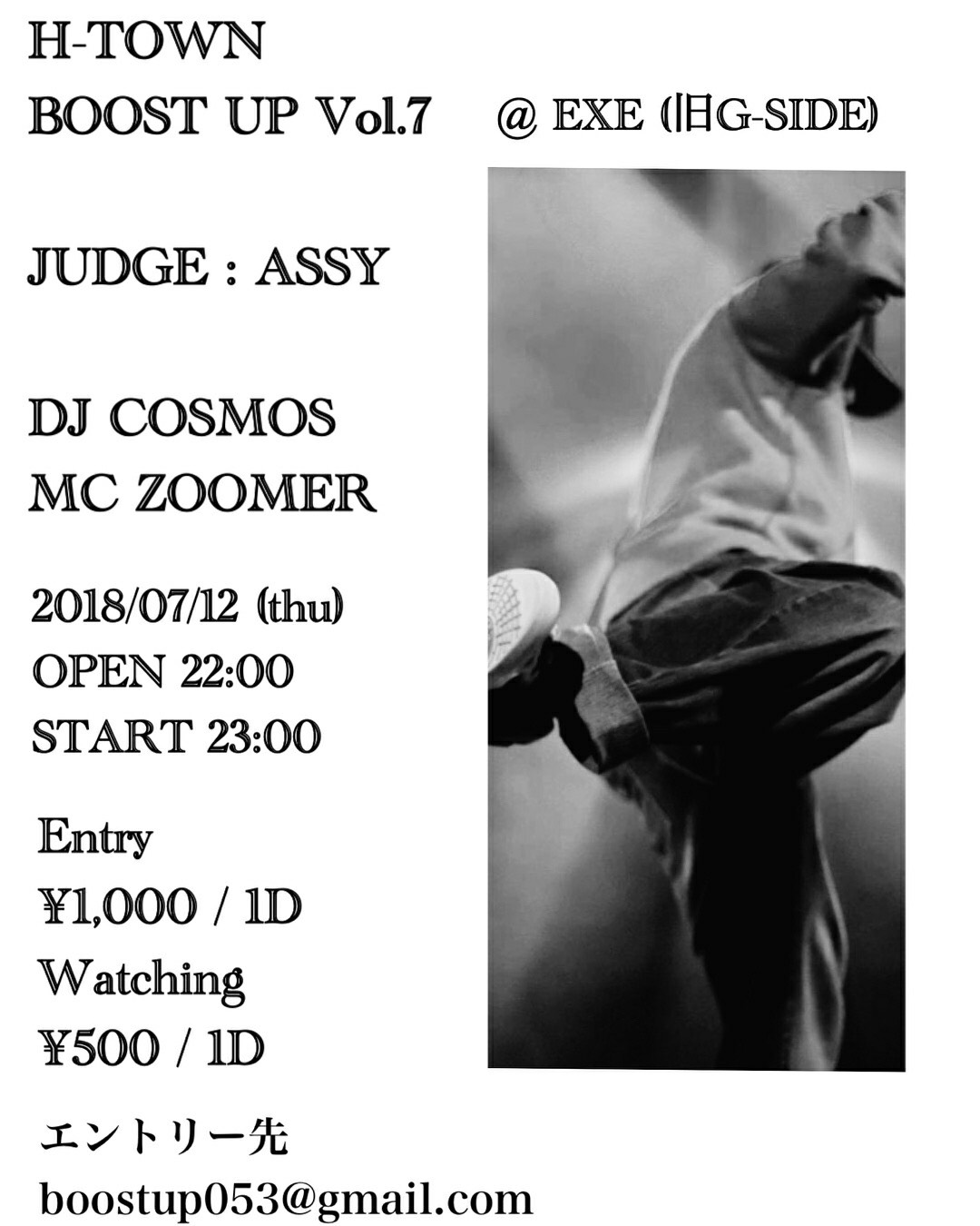 7月12日木曜日 H-Town BOOST UP Vol.7