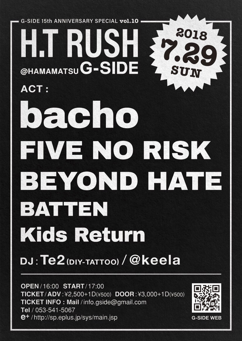 7月29日日曜日 H.T RUSH  G-SIDE Anniversary LIVE vol.10