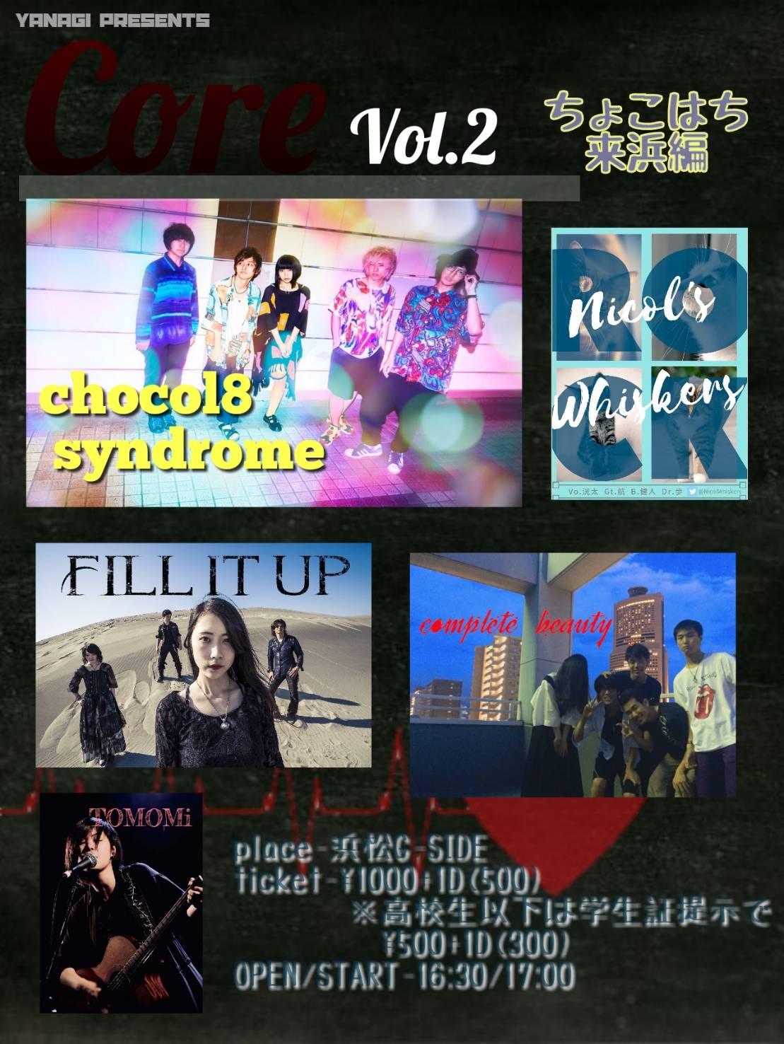 8月5日日曜日 core vol.2 ちょこはち来浜編