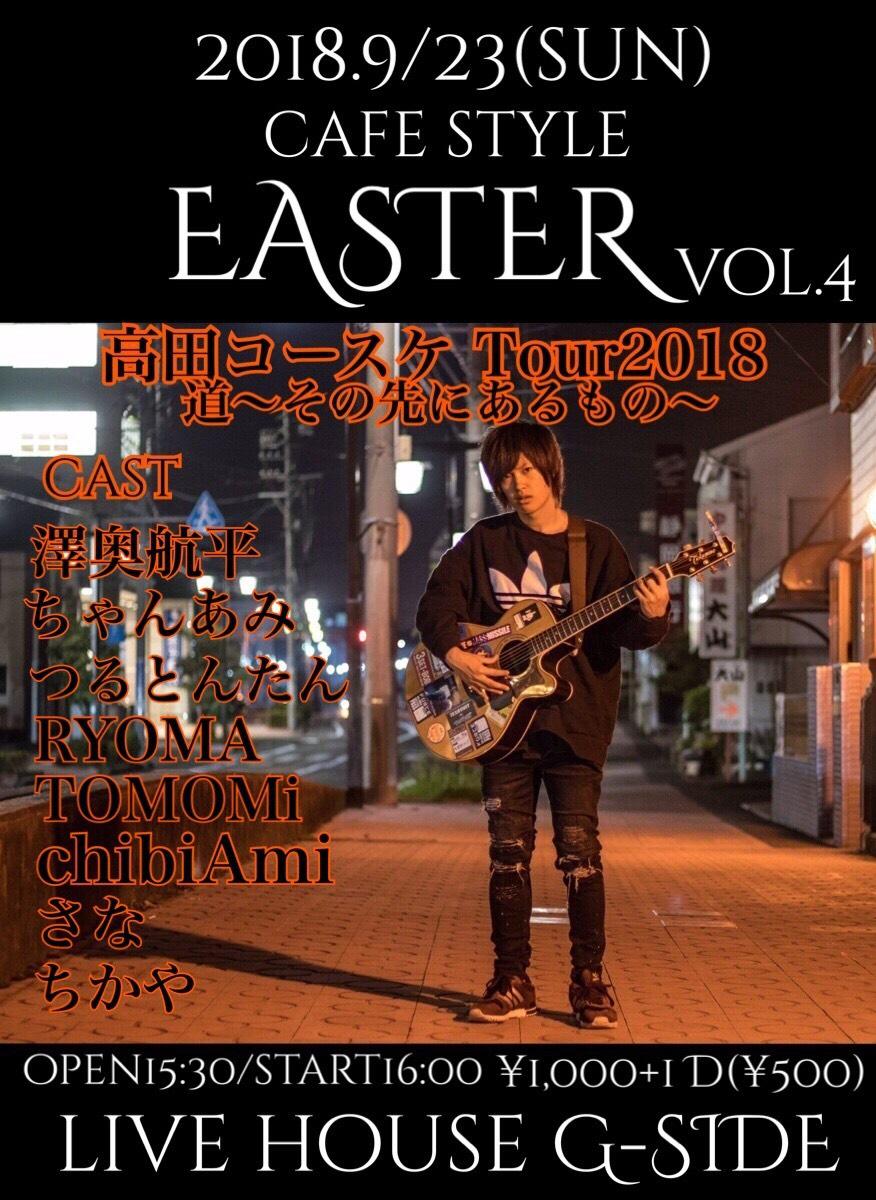9月23日日曜日 EASTER vol.4
