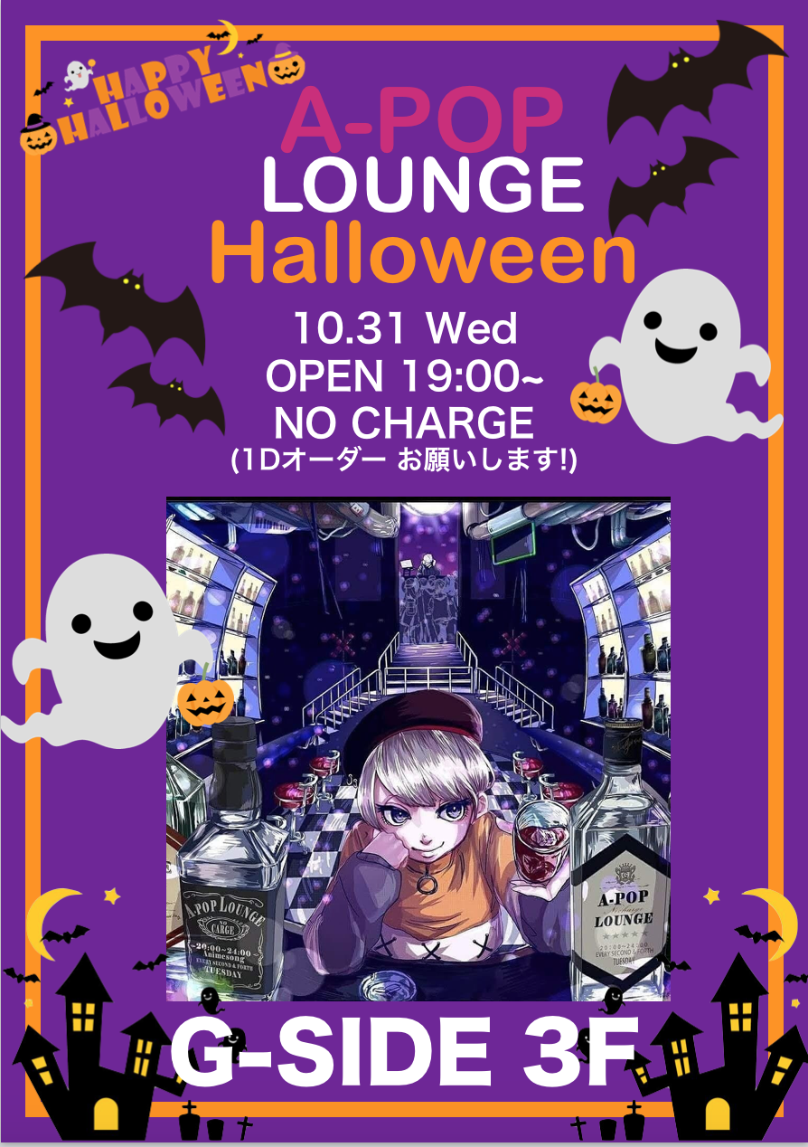 10月31日水曜日 A-POP LOUNGE Halloween !