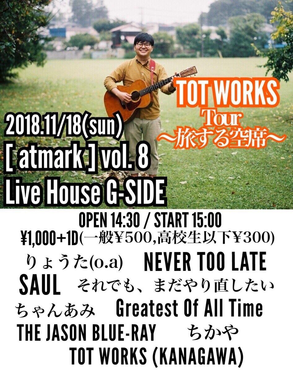11月18日日曜日 atmark TOT WORKS Tour 〜旅する空席〜