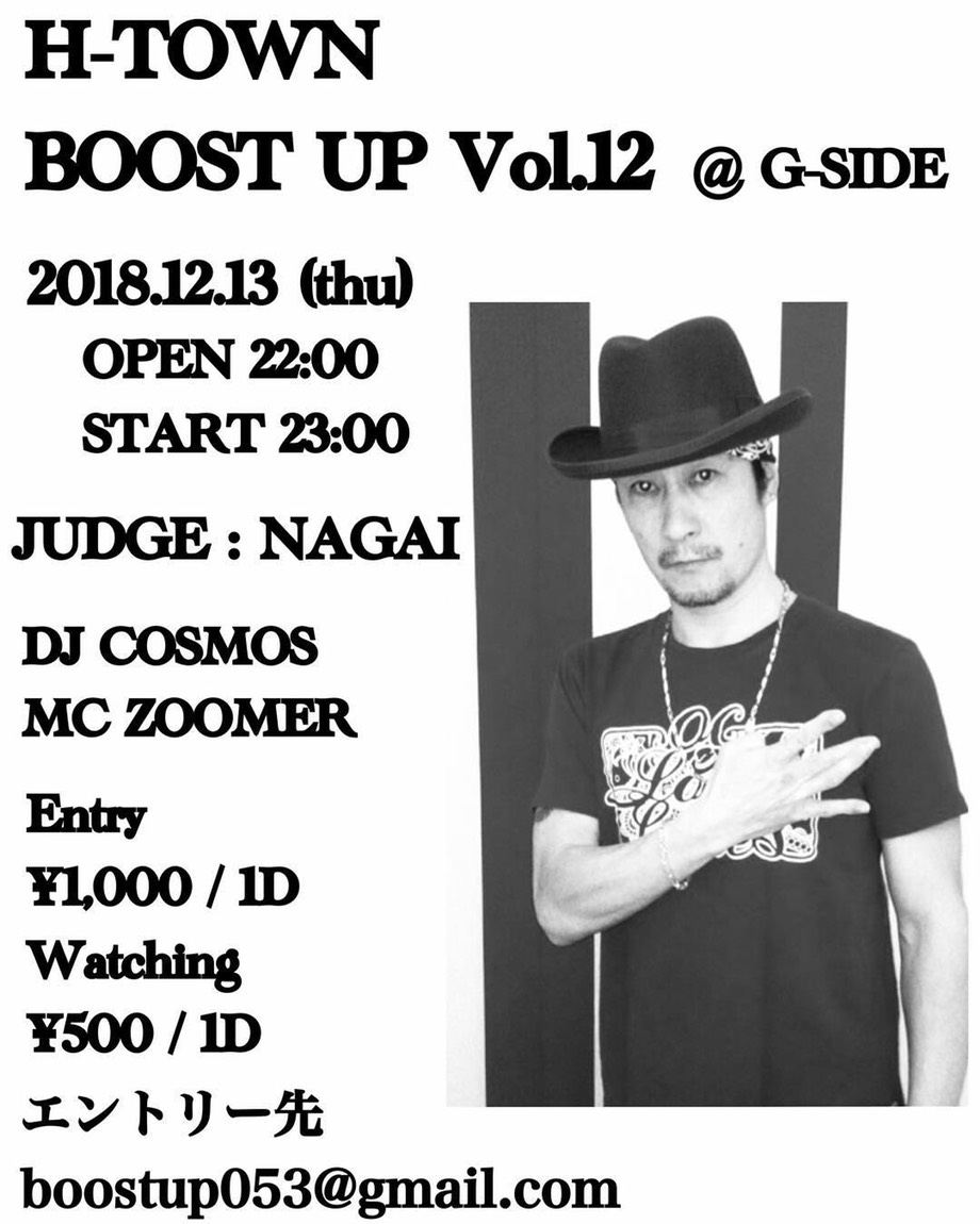 12月13日木曜日 H-Town BOOST UP vol.12