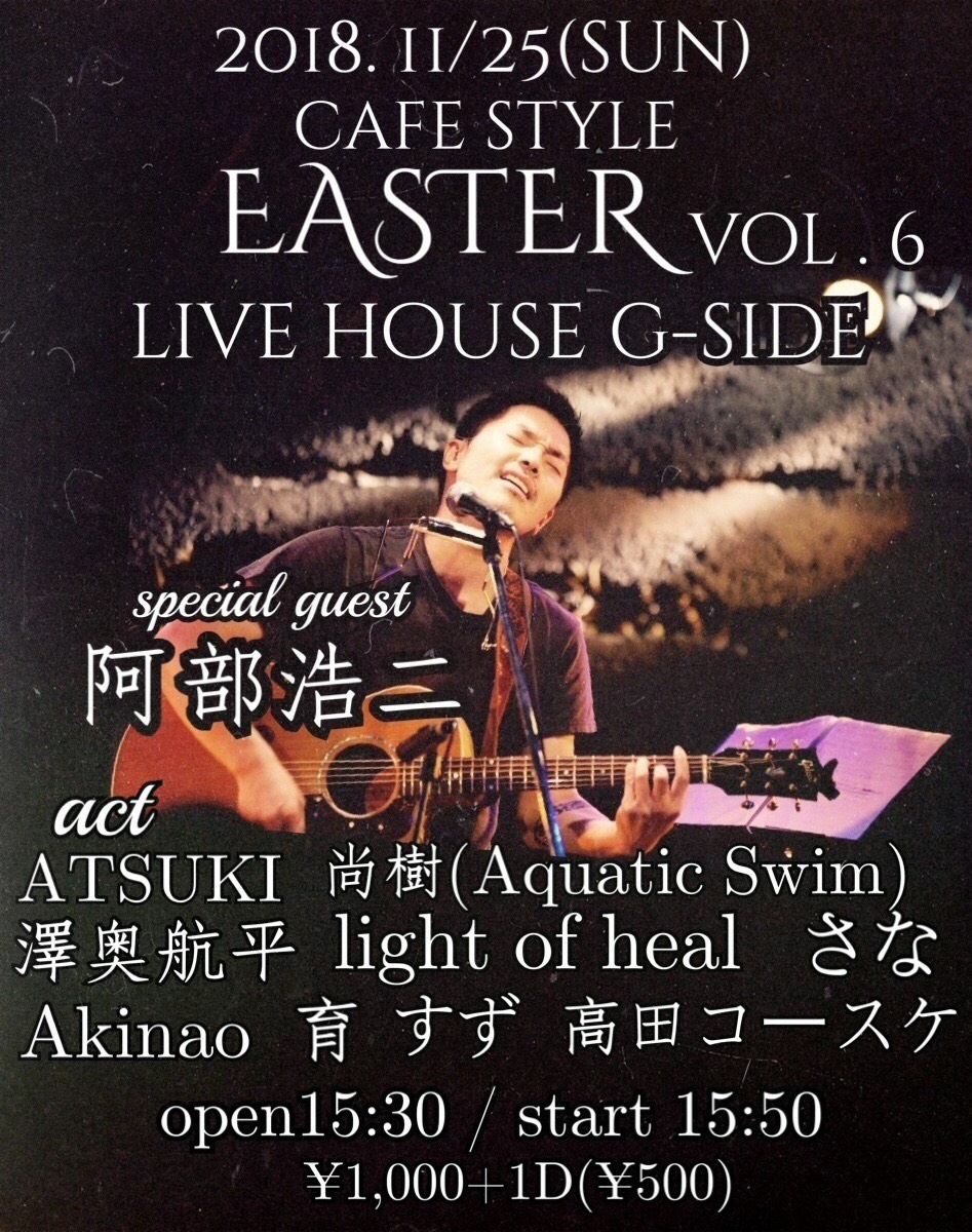 11月25日日曜日 cafe style EASTER vol.6