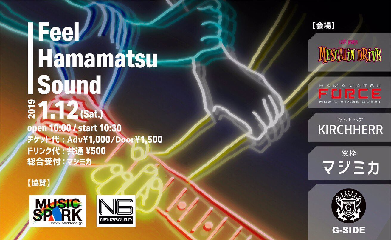 1月12日土曜日 Feel Hamamatsu Sound