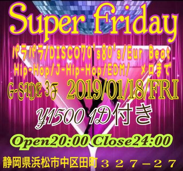 1月18日金曜日 Super Friday