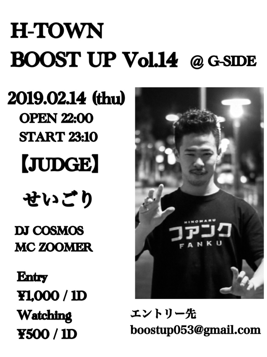 2月14日木曜日 H-TOWN BOOST UP vol.14