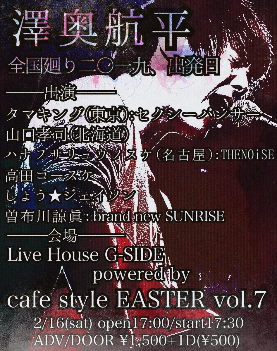 2月16日土曜日 cafe style EASTER vol.7  澤奥航平