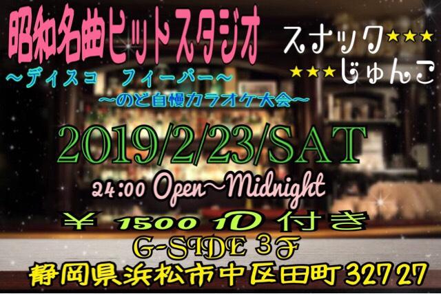 2月23日土曜日 昭和名曲ヒットスタジオ