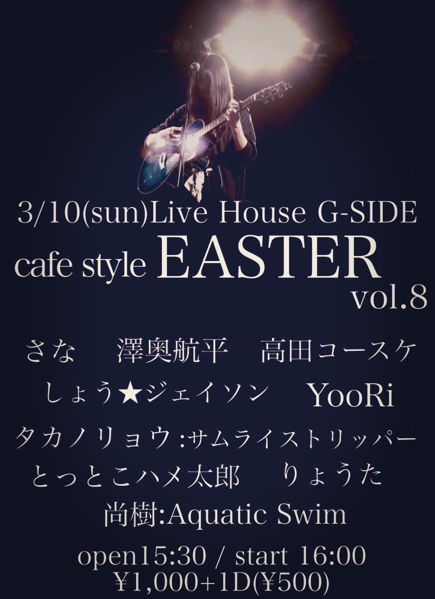 3月10日日曜日 cafe style EASTER vol.8