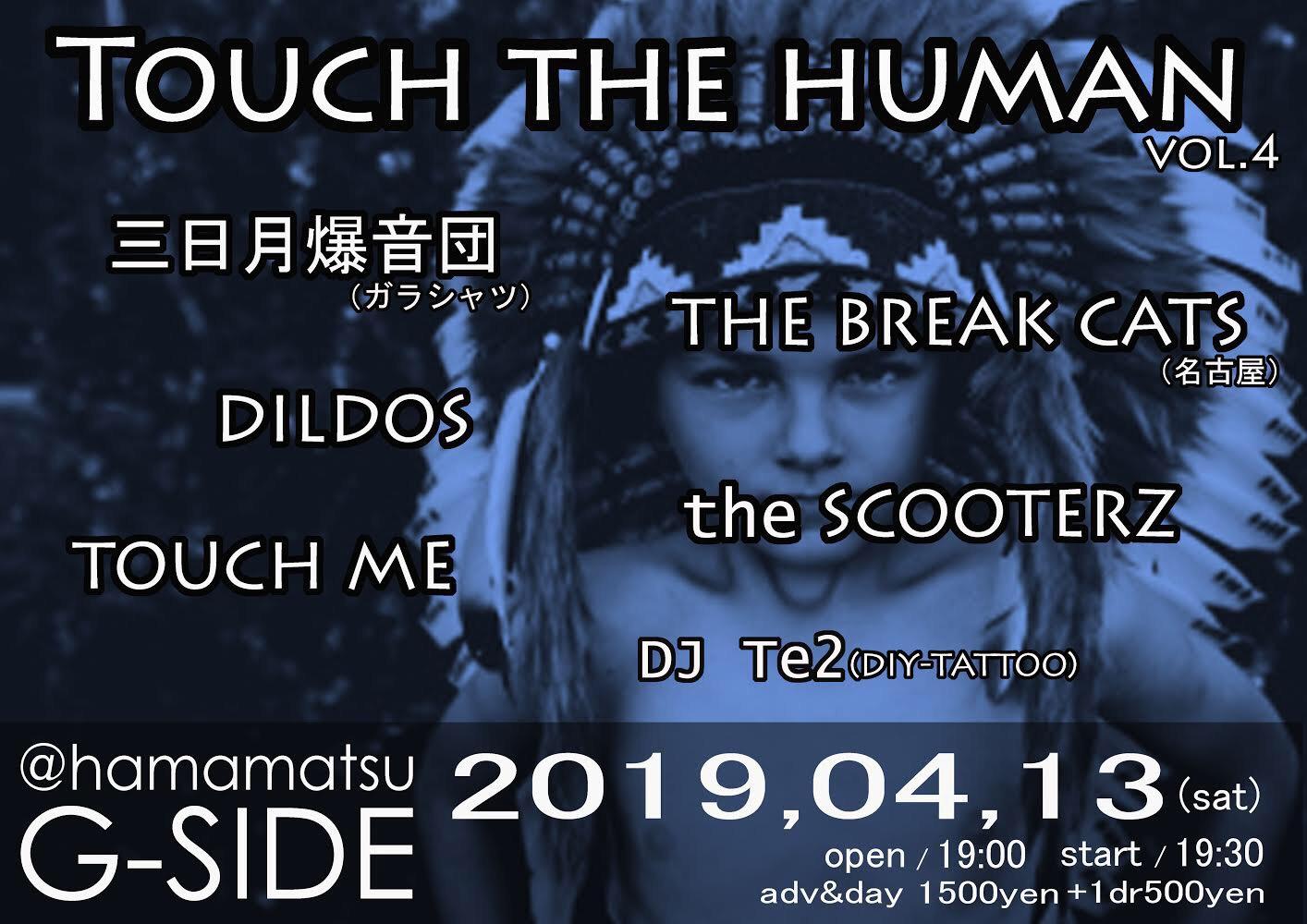 4月13日土曜日 TOUCH THE HUMAN vol.4