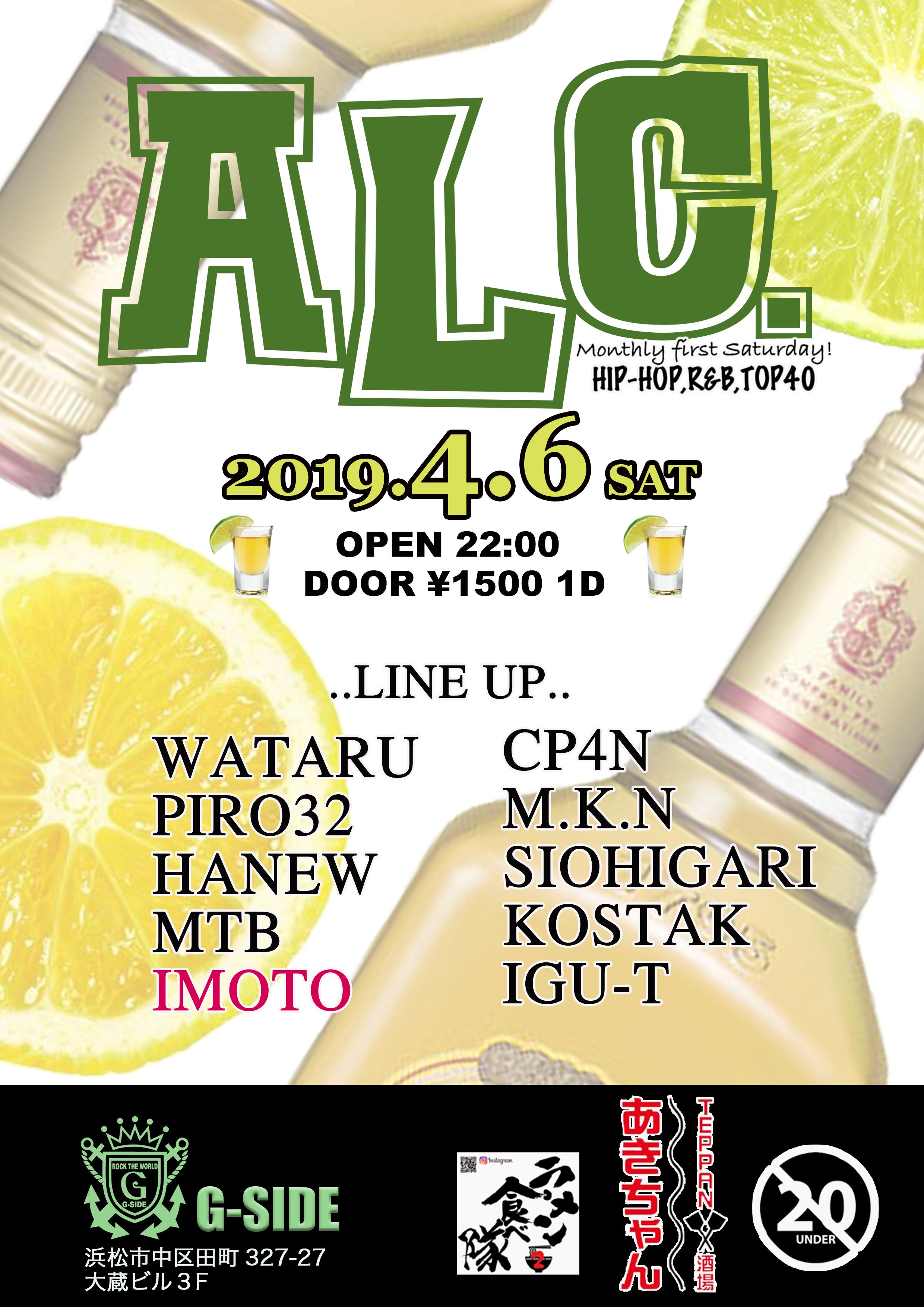 4月6日土曜日 ALC. vol.3