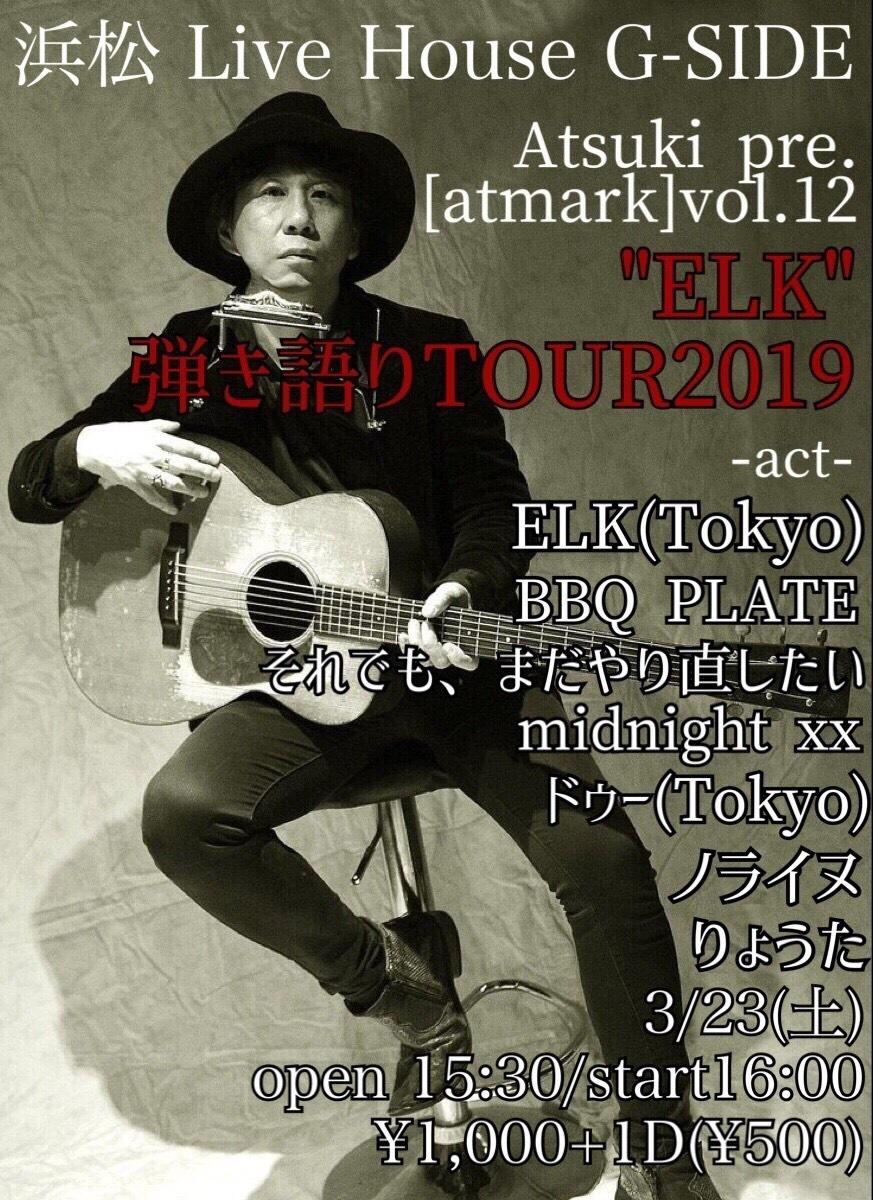 """3月23日土曜日 atmark vol.12 """"ELK""""弾き語りTOUR2019"""