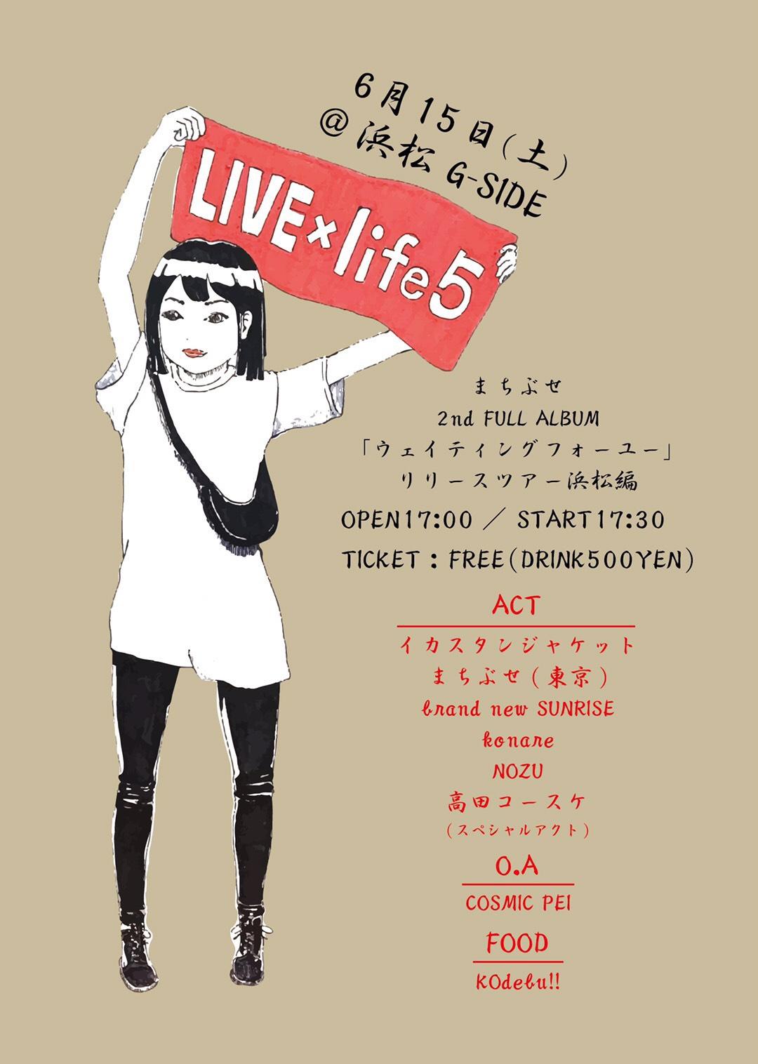 6月15日土曜日 LIVE×life5