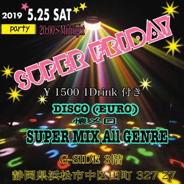 5月25日土曜日 SUPER FRIDAY