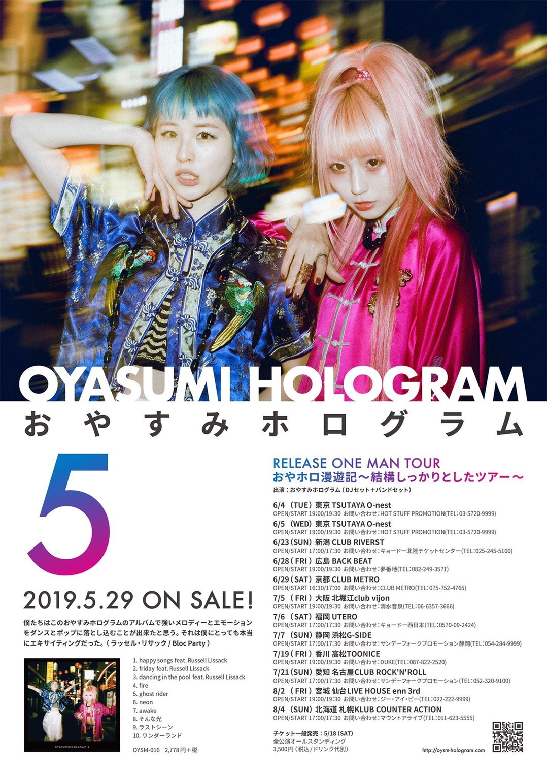 7月7日日曜日 OYASUMI HOLOGRAM RELEASE ONE MAN TOUR