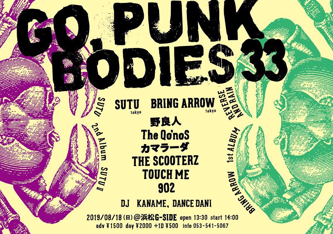 8月18日日曜日 GO.PUNK BODIES 33