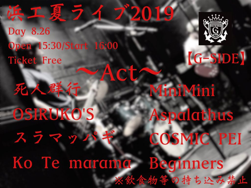 8月26日金曜日 浜工ライブ2019