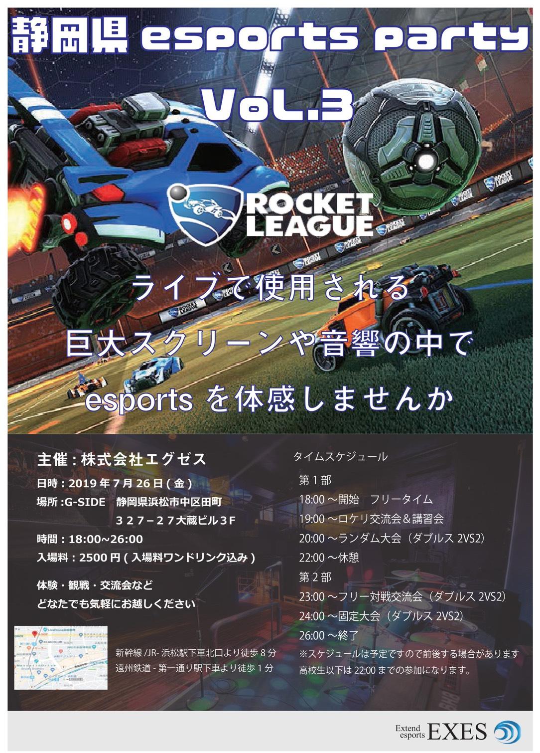 7月26日金曜日 静岡 esports party  vol.3