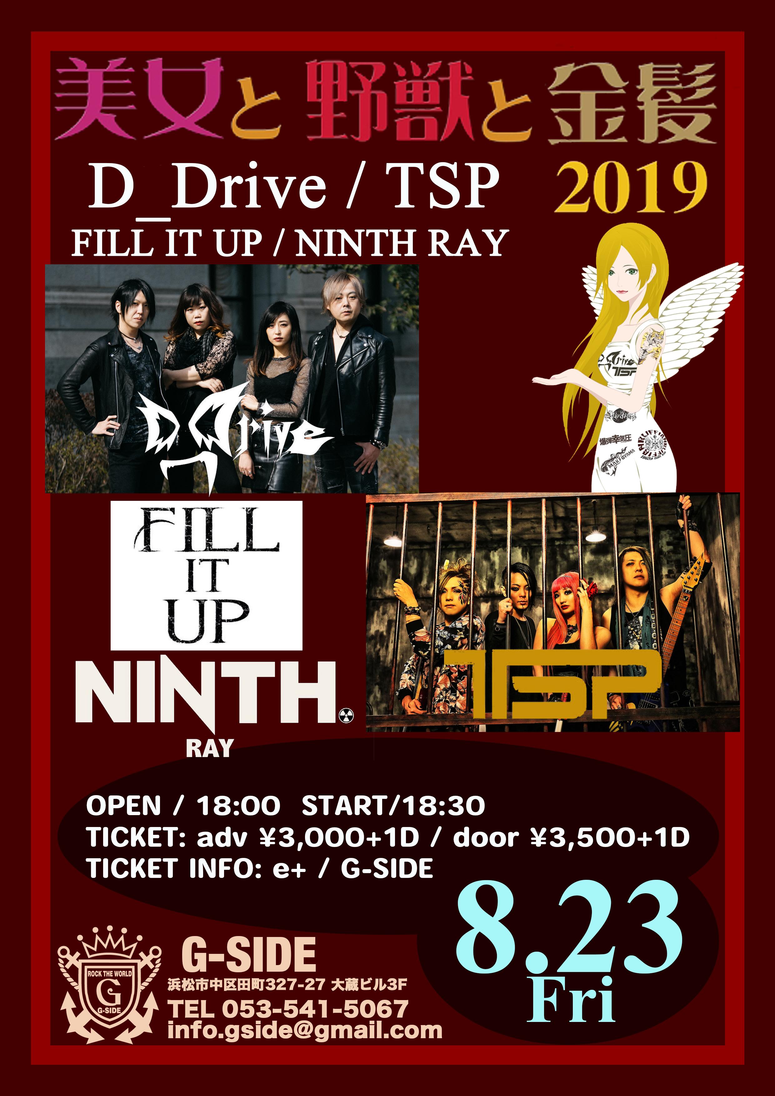 8月23日金曜日 D_Drive / TSP 美女と野獣と金髪2019