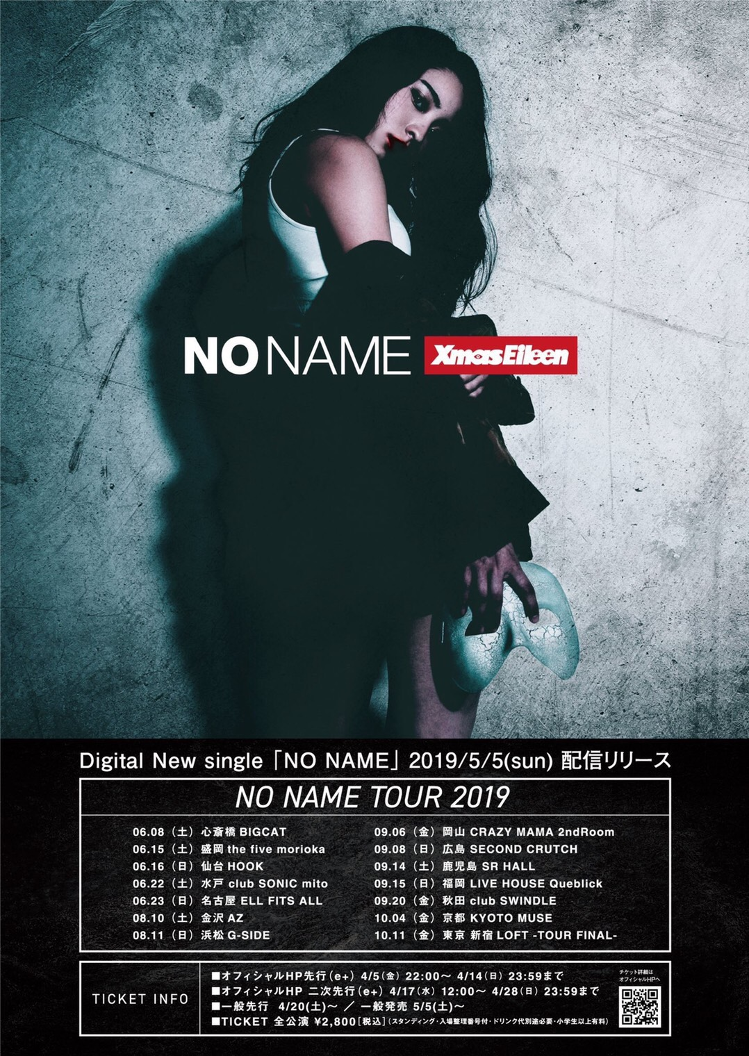 "8月11日日曜日 Xmas Eileen ""NO NAME TOUR 2019"""