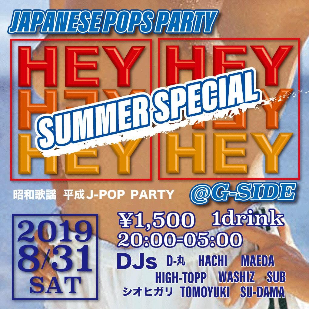 8月31日土曜日 HEY!HヨY!HEY! summer special!