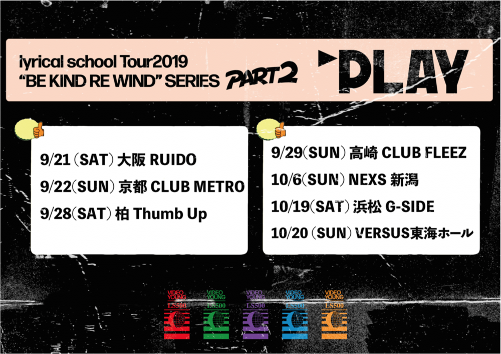 "10月19日土曜日lyrical school Tour2019″BE KIND REWIND""SERIES PART2 PLAY"