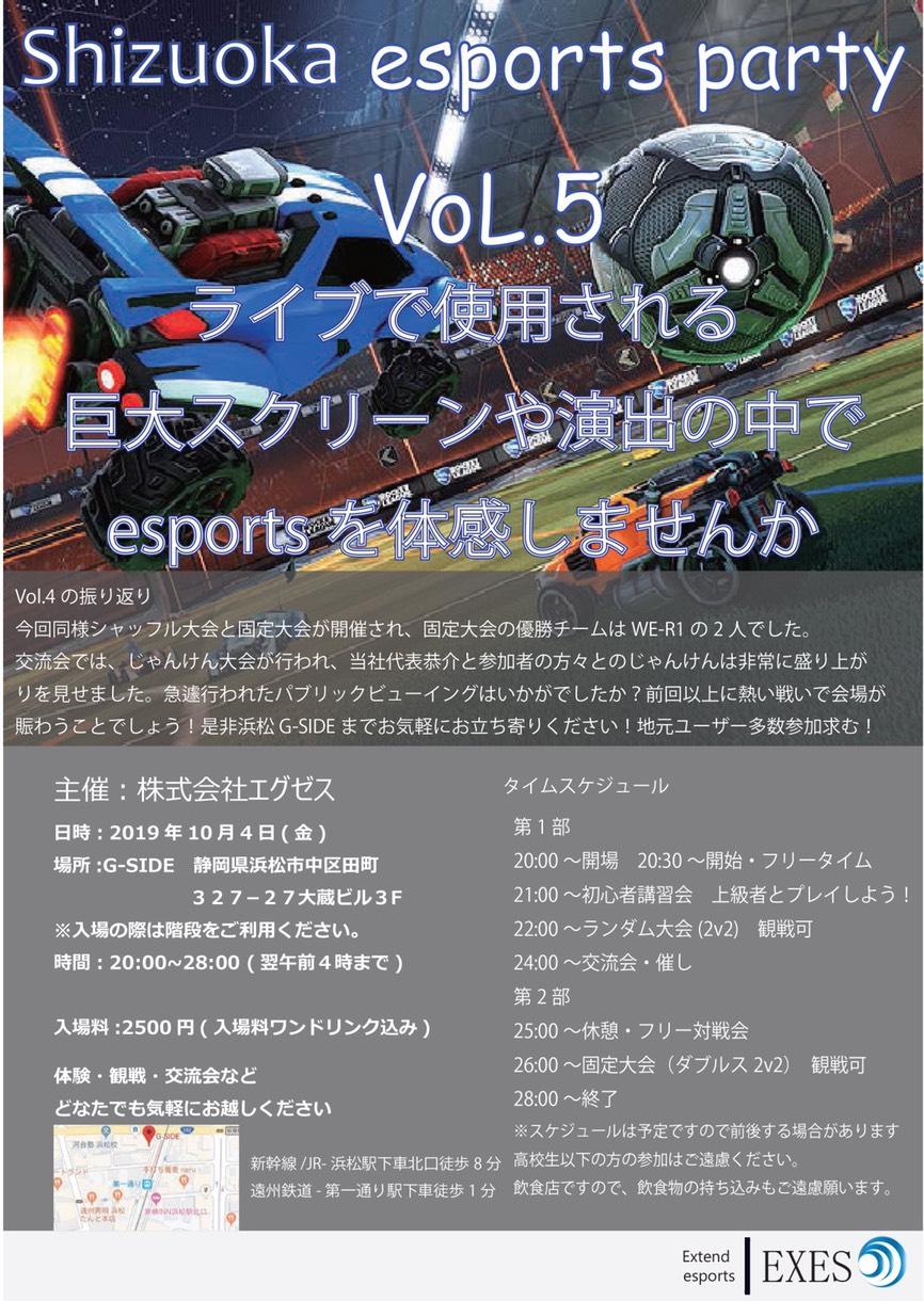 10月4日金曜日 Shizuoka esports party vol.5