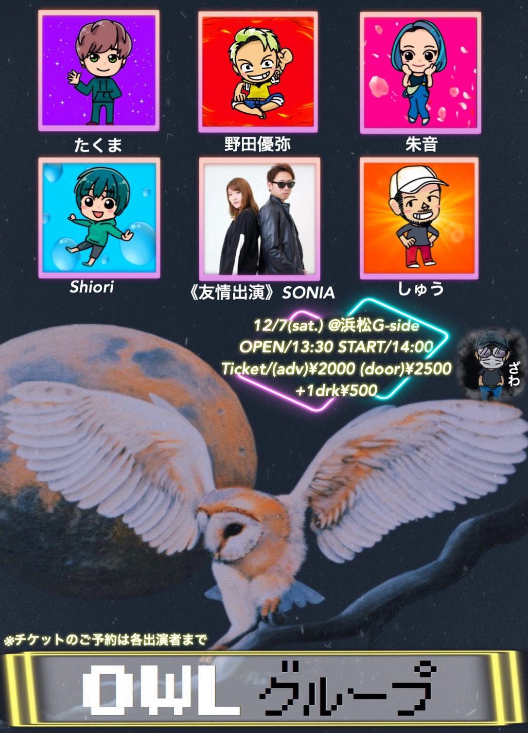 12月7日土曜日 OWL
