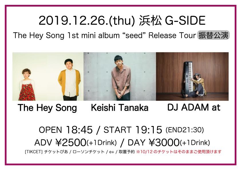 12月26日木曜日 The Hey Song 1st mini album「seed」Release Tour
