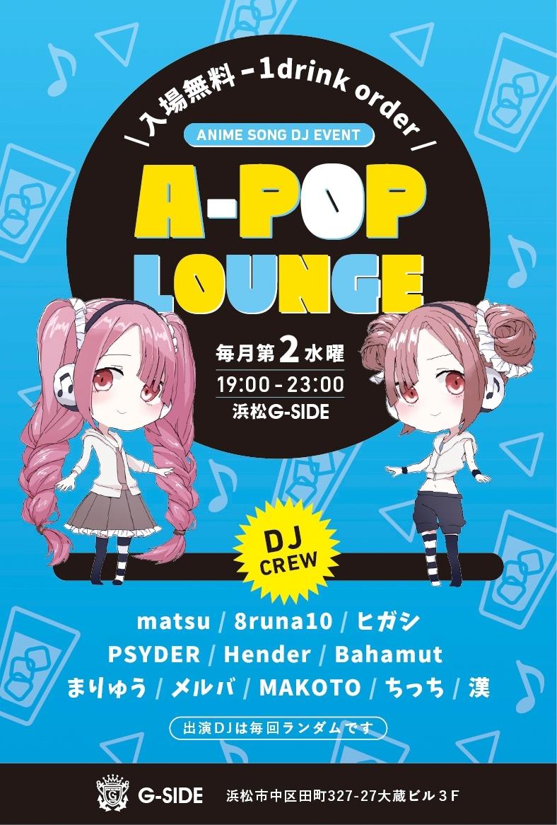 12月11日水曜日 A-POP LOUNGE
