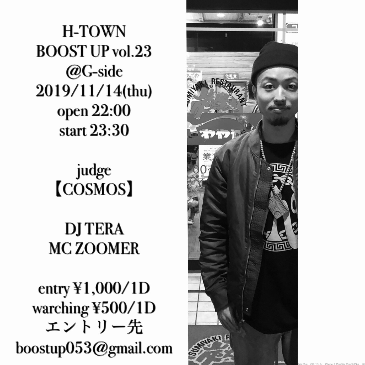 11月14日木曜日 H-TOWN BOOST UP vol.23