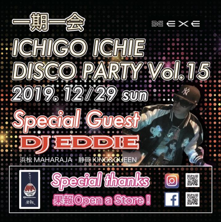 12月29日日曜日 一期一会 DISCO PARTY vol.15