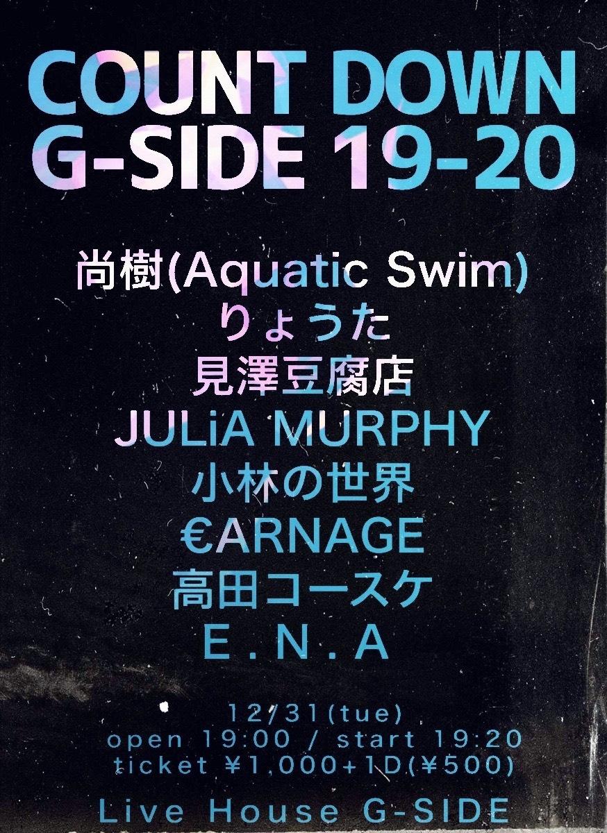 12月31日火曜日 COUNT DOWN G-SIDE 19-20