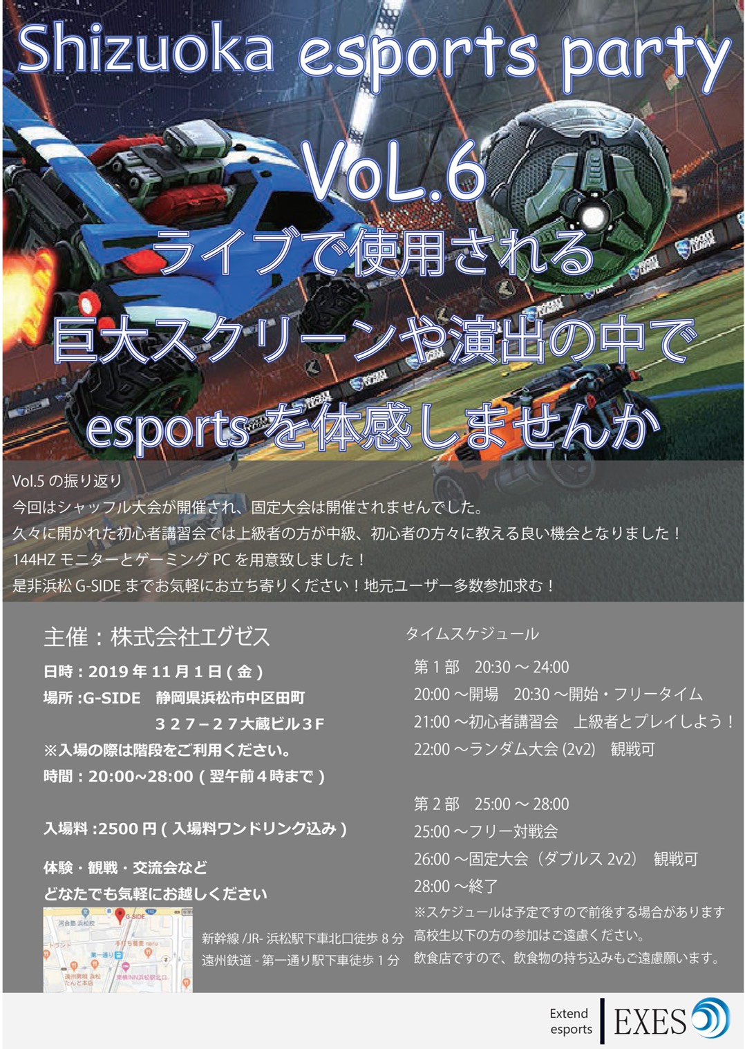 11月1日金曜日 Shizuoka esports party