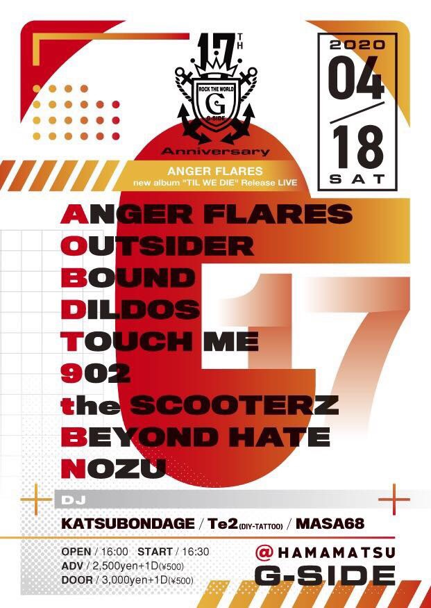 4月18日土曜日 公演変更のお知らせ[G-SIDE 17th ANNIVERSARY] 〜ANGER FLARES 'TIL WE DIE TOUR 2020〜