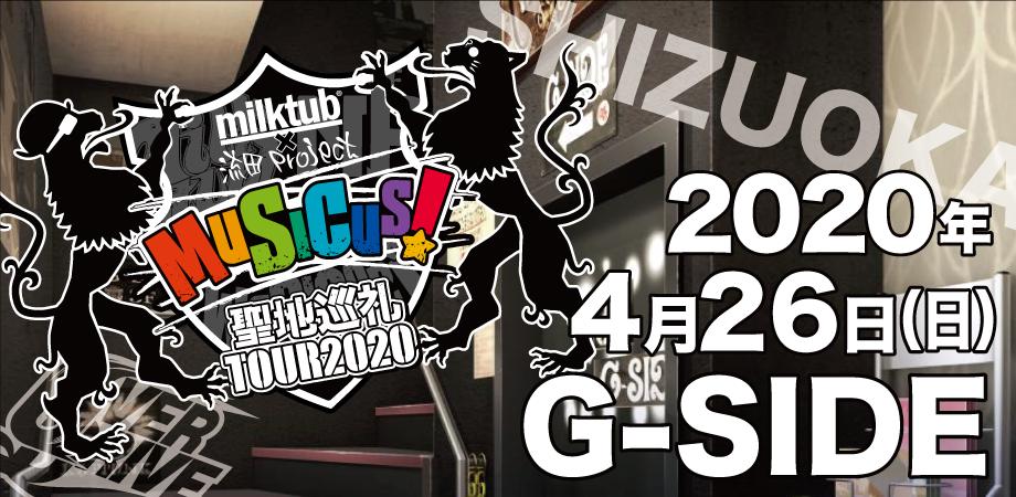4月26日日曜日 milktub×流田Project 「MUSICUS!聖地巡礼」TOUR2020-静岡-