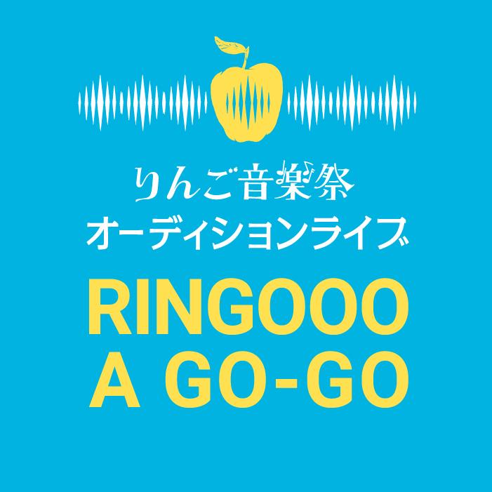 5月24日日曜日 RINGOOO A GO-GO