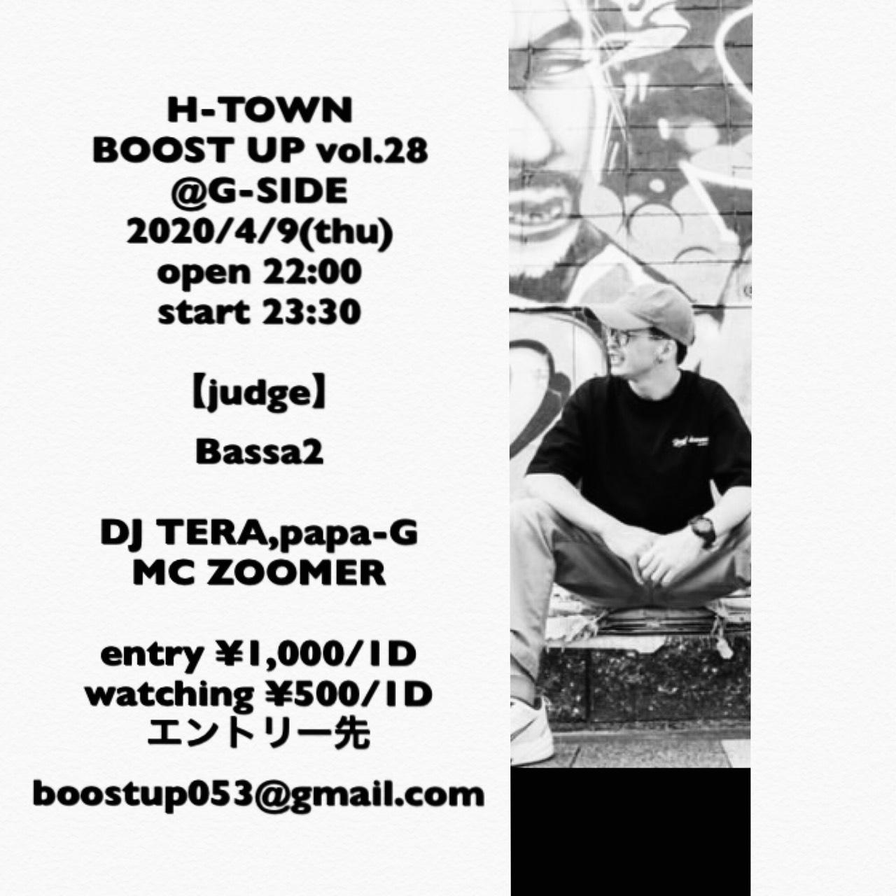 4月9日木曜日 H-TOWN BOOST UP vol.28