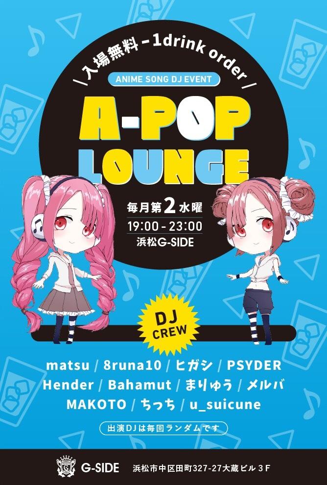 12月9日水曜日 A-POP LOUNGE