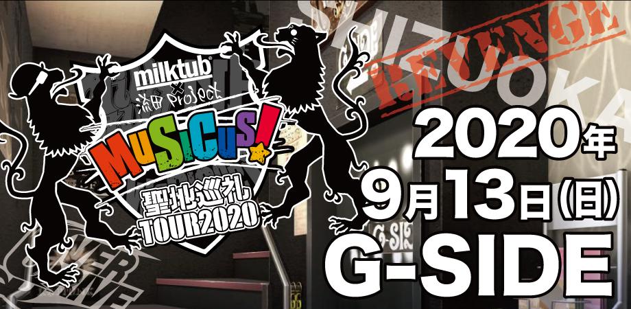 9月13日日曜日 milktub×流田Project 「MUSICUS!聖地巡礼」TOUR2020-静岡-